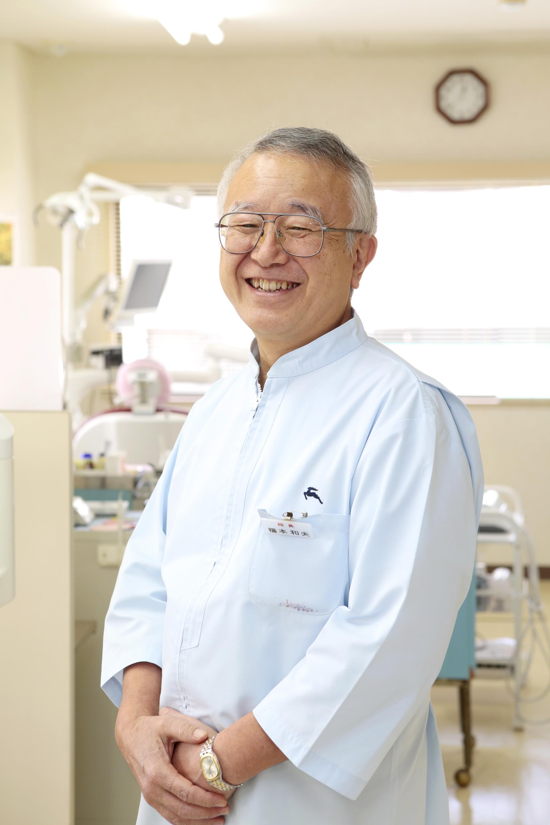 歯学博士 福本 和夫